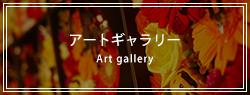 アートギャラリー